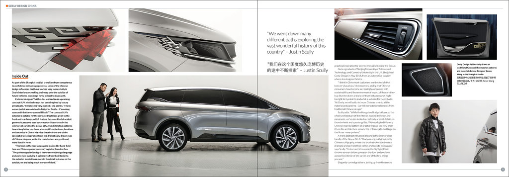 Geely Shanghai for Car Design News